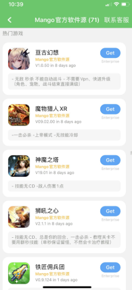 GBox Apps Store - IPA Signing Tool